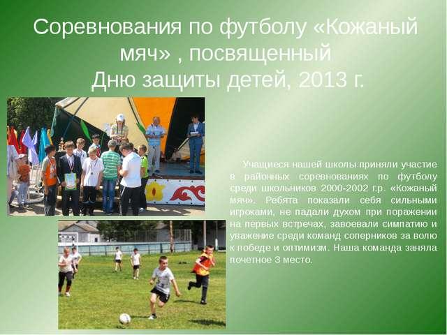 Соревнования по футболу «Кожаный мяч» , посвященный Дню защиты детей, 2013 г....