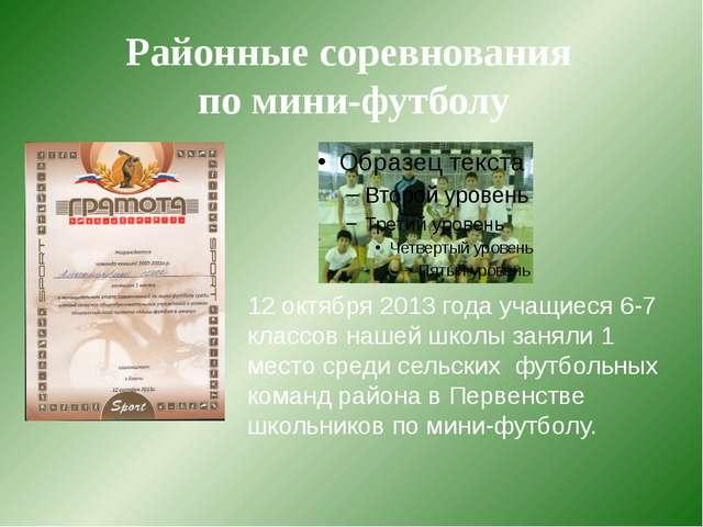 Районные соревнования по мини-футболу 12 октября 2013 года учащиеся 6-7 класс...