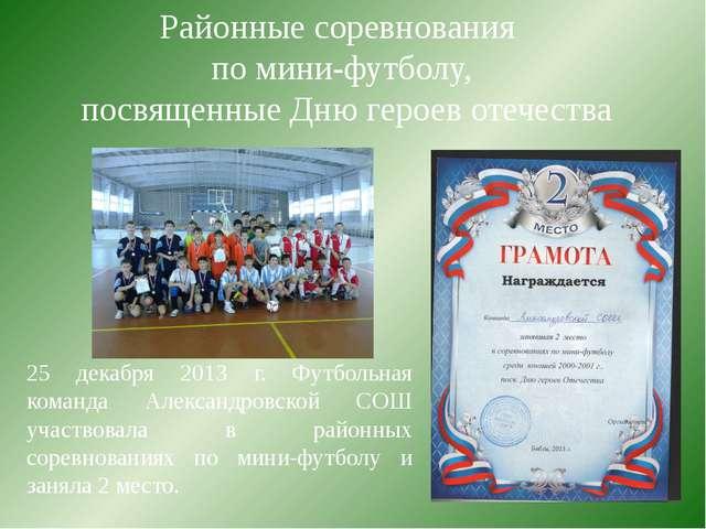 Районные соревнования по мини-футболу, посвященные Дню героев отечества 25 де...