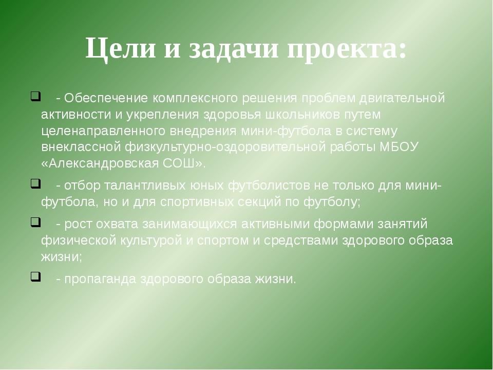 Цели и задачи проекта: - Обеспечение комплексного решения проблем двигательн...