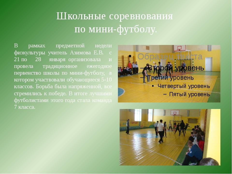 Школьные соревнования по мини-футболу. В рамках предметной недели физкультуры...