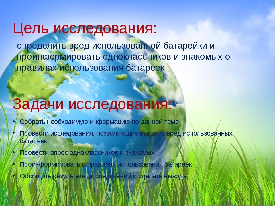 Цель исследования: Собрать необходимую информацию по данной теме Провести исс...