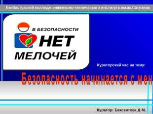 Екибастузский колледж инженерно-технического института им.ак.Сатпаева Куратор