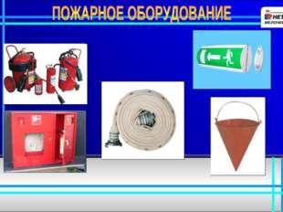 Оповещатель световой НБО-12В-01(двухсторонний) Рукав пожарный Огнетушители В