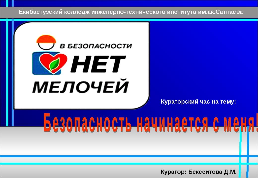 Екибастузский колледж инженерно-технического института им.ак.Сатпаева Куратор...