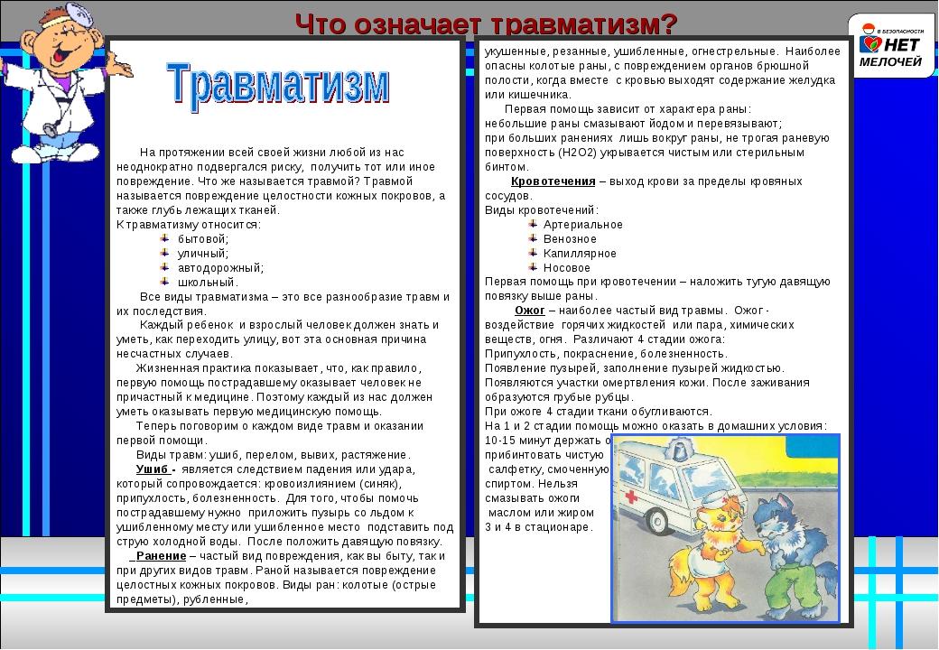 Что означает травматизм?