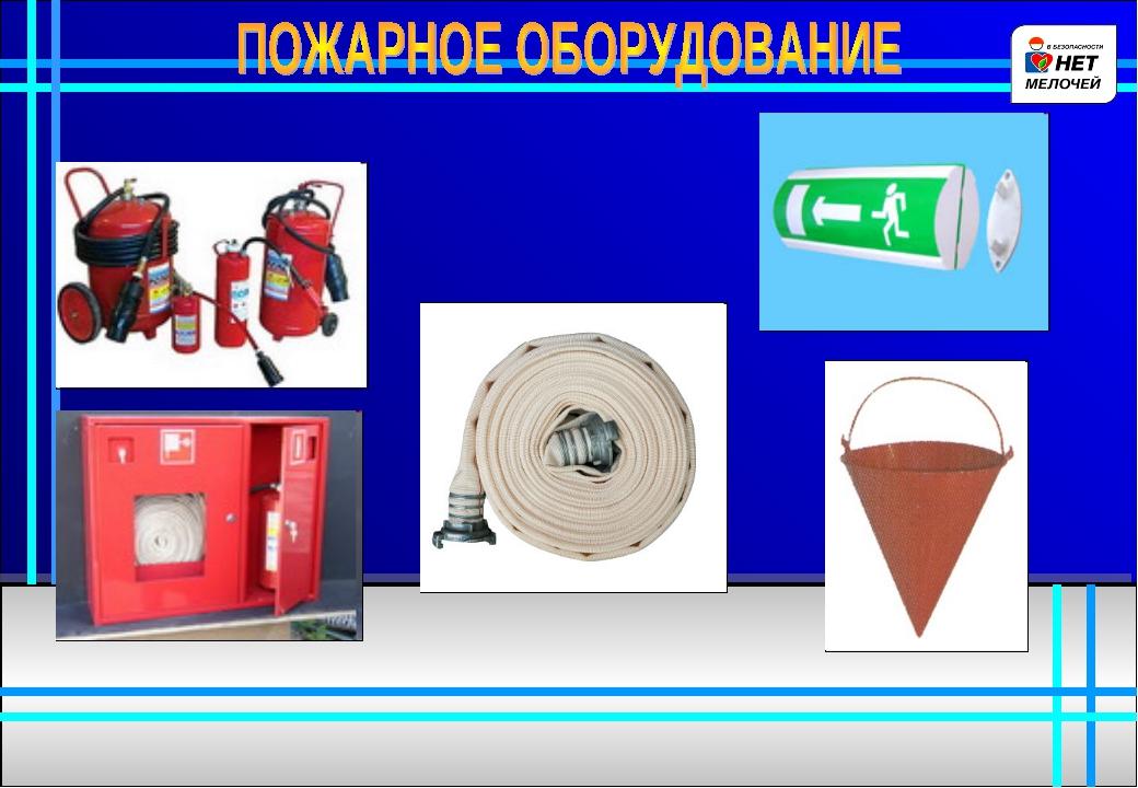 Оповещатель световой НБО-12В-01(двухсторонний) Рукав пожарный Огнетушители В...