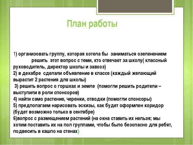 1) организовать группу, которая хотела бы заниматься озеленением решить этот...