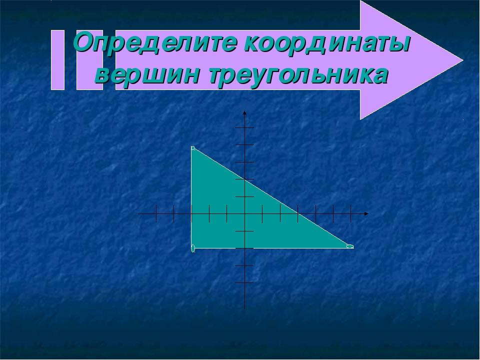Определите координаты вершин треугольника