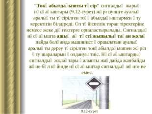 Стрелкалық нұсқағыштар стрелканың қалпын көрсетеді: түзу жол бойымен немесе б