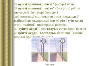 """Шағылыстырғыштары бар ескертпелік сигналды белгілер (""""Токты ажырат"""" (9.7-сур."""
