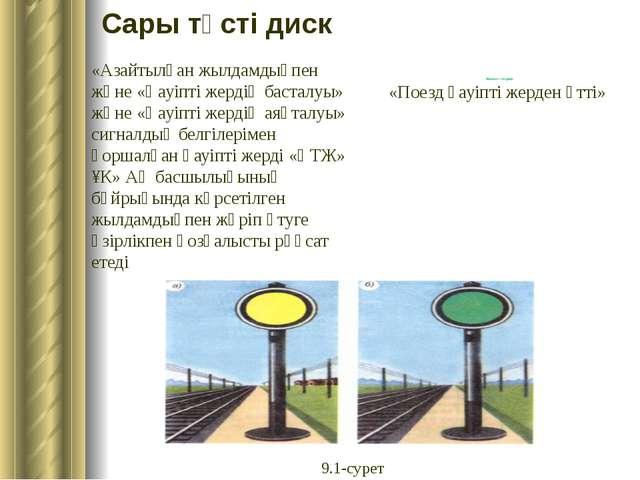 """Ескертпелік сигналды белгілер """"С"""" белгісі - ысқырық беру - тоннельдердің, көп..."""