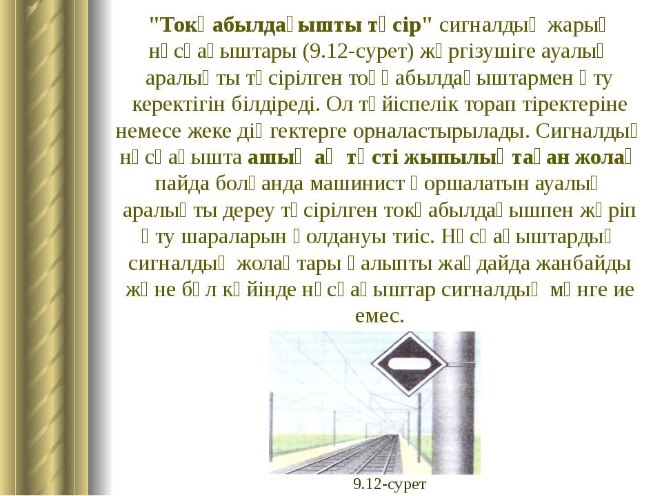 Стрелкалық нұсқағыштар стрелканың қалпын көрсетеді: түзу жол бойымен немесе б...