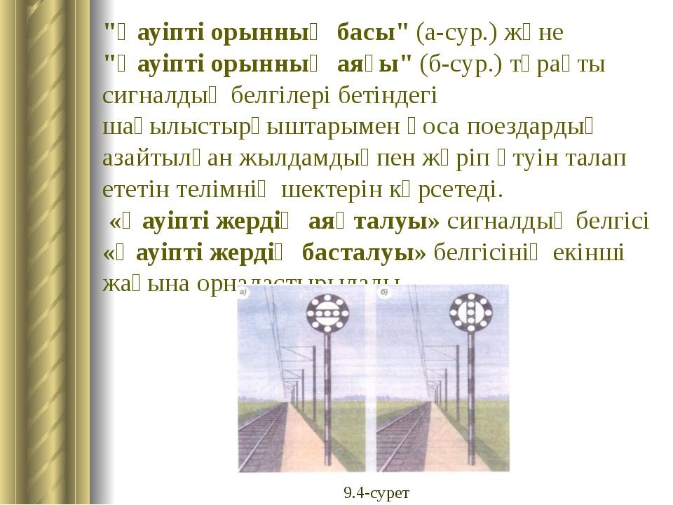 """Шағылыстырғыштары бар ескертпелік сигналды белгілер (""""Токты ажырат"""" (9.7-сур...."""