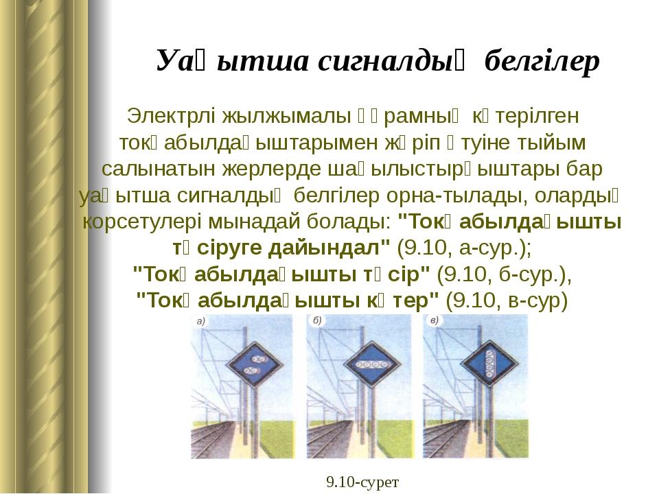 """""""Токқабылдағышты түсір"""" сигналдық жарық нұсқағыштары (9.12-сурет) жүргізушіге..."""