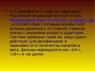 С 1 сентября 2012 года на территории Российской Федерации вступил в силу Феде