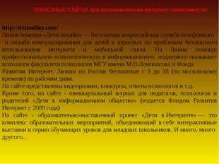 http://detionline.com/ Линия помощи «Дети онлайн» — бесплатная всероссийская