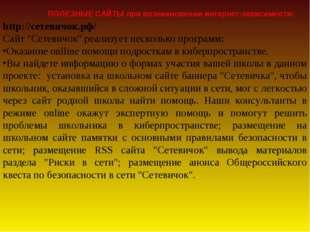"http://сетевичок.рф/ Сайт ""Сетевичок"" реализует несколько программ: Оказание"