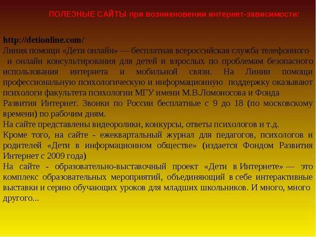 http://detionline.com/ Линия помощи «Дети онлайн» — бесплатная всероссийская...