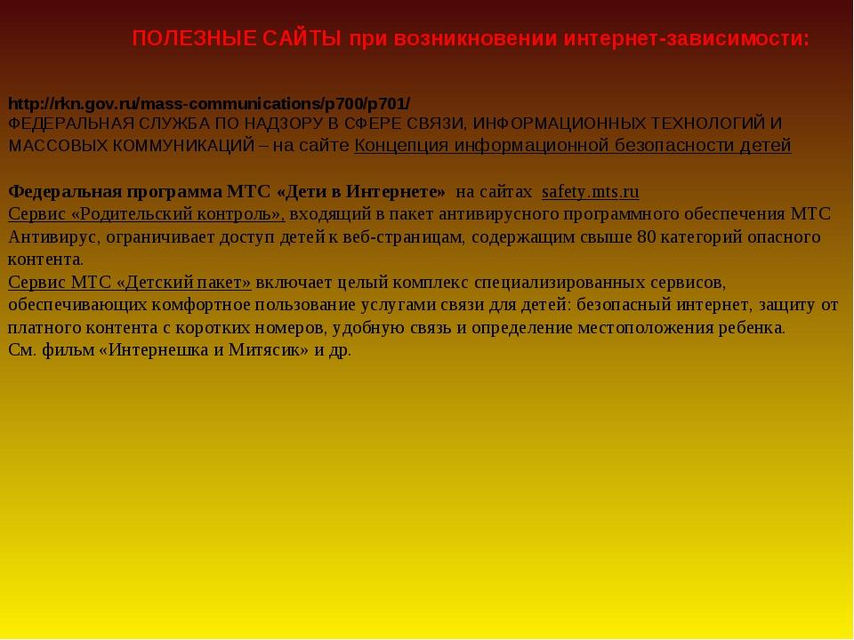 http://rkn.gov.ru/mass-communications/p700/p701/ ФЕДЕРАЛЬНАЯ СЛУЖБА ПО НАДЗОР...