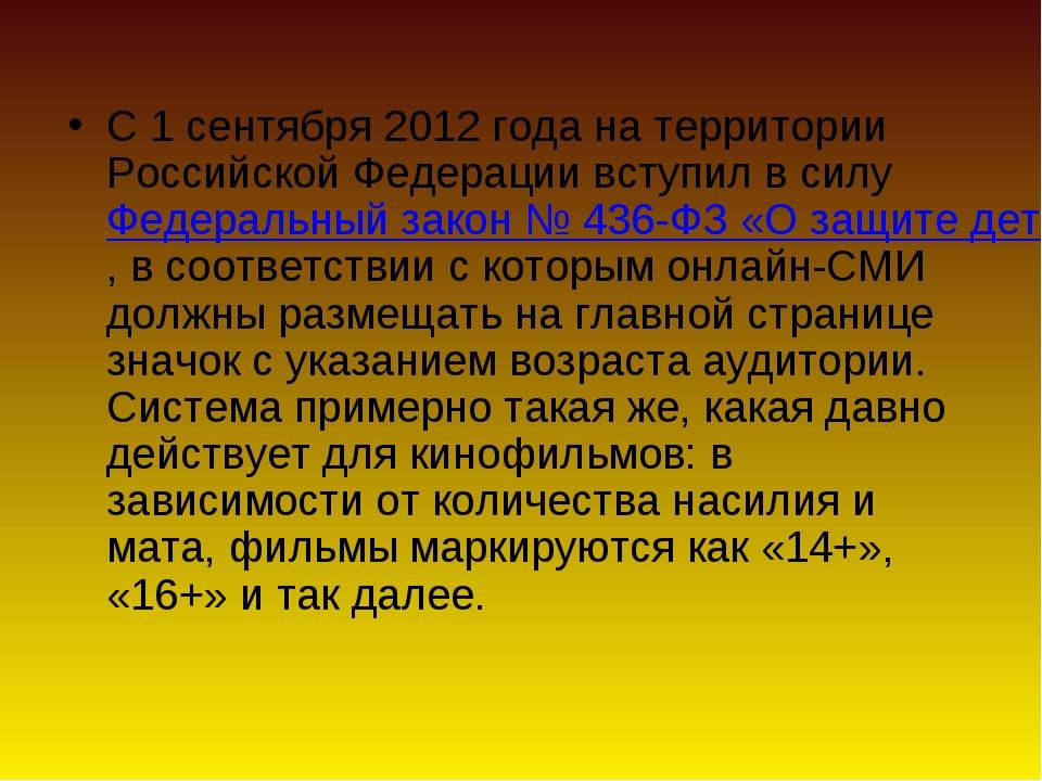 С 1 сентября 2012 года на территории Российской Федерации вступил в силу Феде...