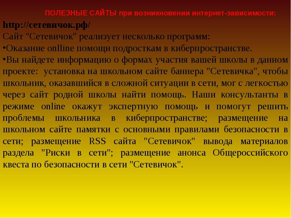 "http://сетевичок.рф/ Сайт ""Сетевичок"" реализует несколько программ: Оказание..."