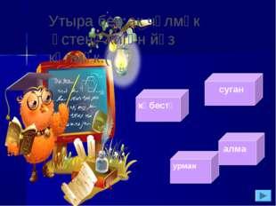 Утыра бер ак чүлмәк Үстенә кигән йөз күлмәк.(