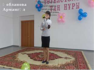 ққоб Қобланова Армангүл