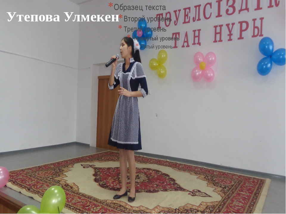 Утепова Улмекен