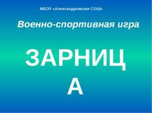 Военно-спортивная игра ЗАРНИЦА МБОУ «Александровская СОШ»