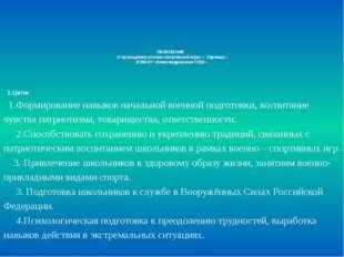 ПОЛОЖЕНИЕ О проведении военно-спортивной игры « Зарница» В МБОУ «Александр