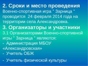 """2. Сроки и место проведения Военно-спортивная игра """"Зарница"""" проводится 24"""
