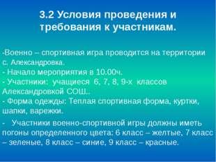 3.2Условия проведения и требования к участникам. -Военно – спортивная игра п