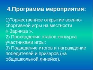 4.Программа мероприятия: 1)Торжественное открытие военно-спортивной игры на м