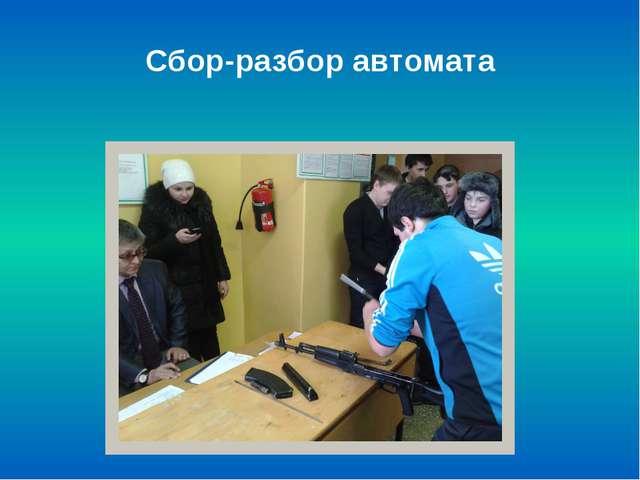 Сбор-разбор автомата