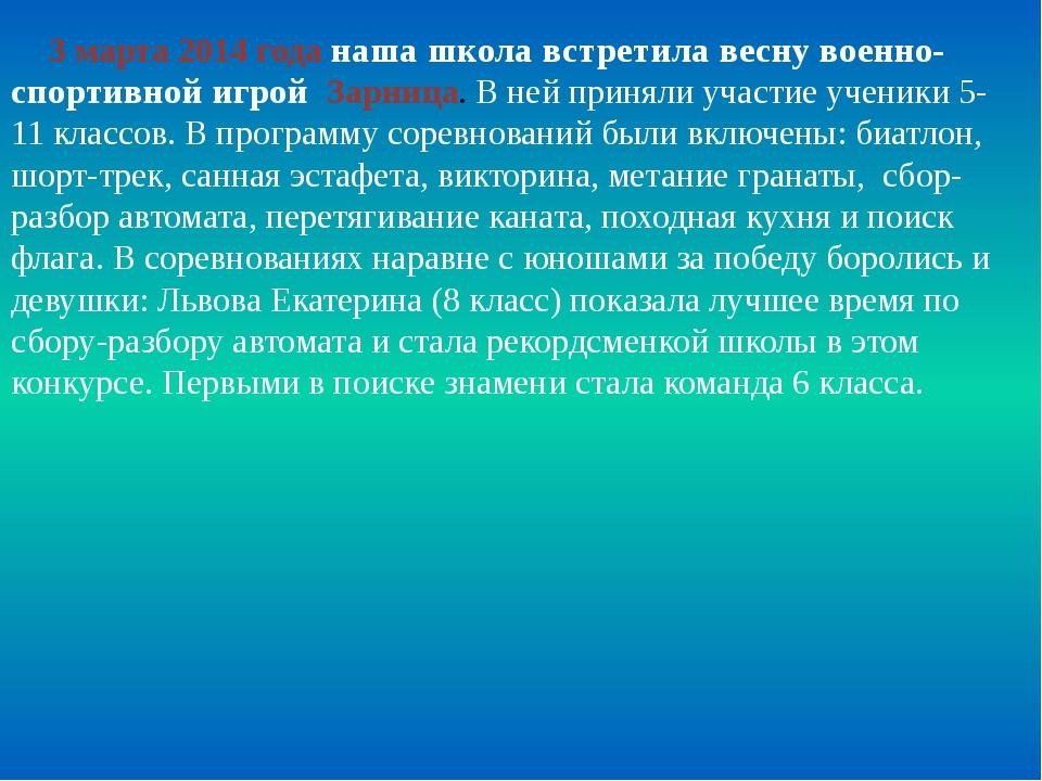 3 марта 2014 года наша школа встретила весну военно-спортивной игрой Зарница...