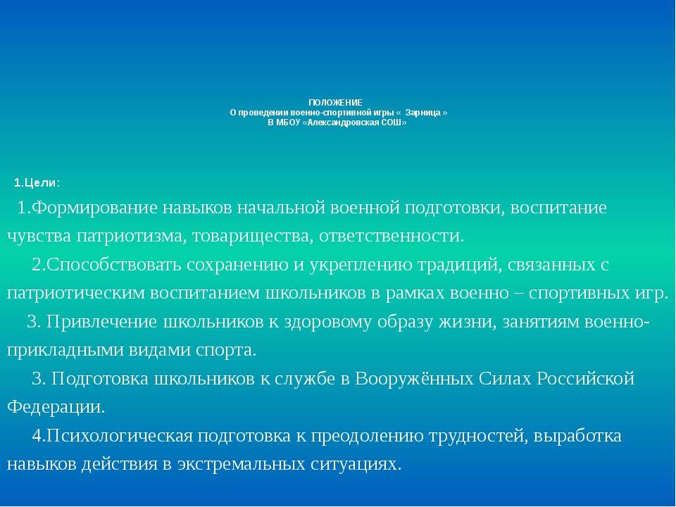 ПОЛОЖЕНИЕ О проведении военно-спортивной игры « Зарница» В МБОУ «Александр...