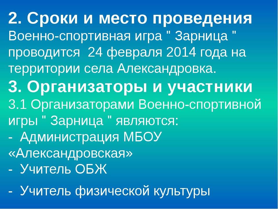 """2. Сроки и место проведения Военно-спортивная игра """"Зарница"""" проводится 24..."""