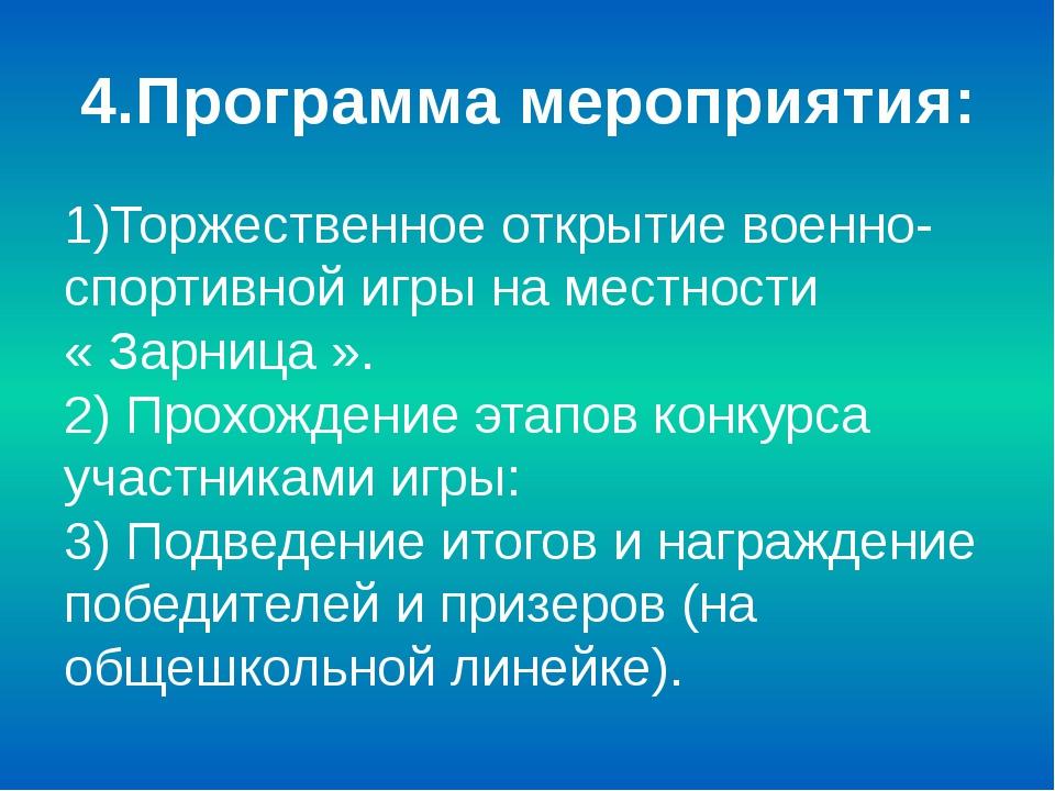 4.Программа мероприятия: 1)Торжественное открытие военно-спортивной игры на м...