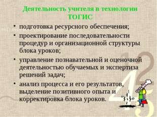 Деятельность учителя в технологии ТОГИС подготовка ресурсного обеспечения; пр