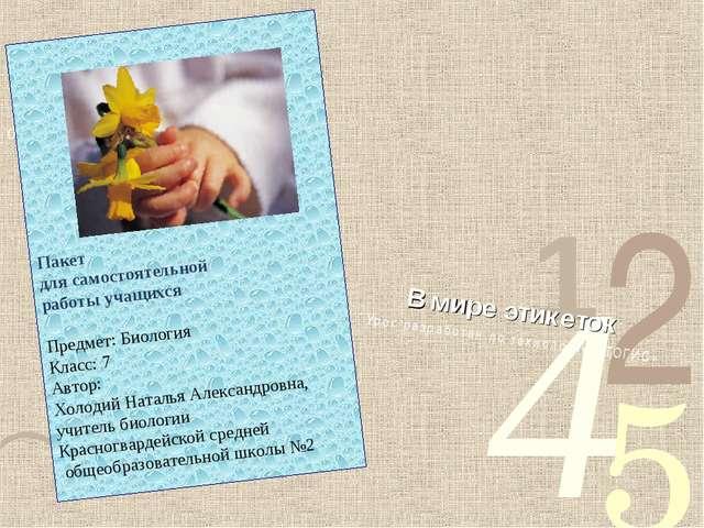 Пакет для самостоятельной работы учащихся Предмет: Биология Класс: 7 Автор:...
