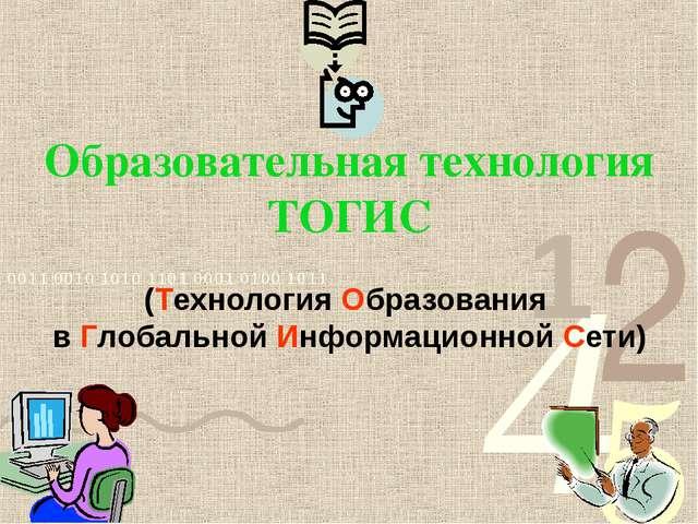 Образовательная технология ТОГИС (Технология Образования в Глобальной Информ...