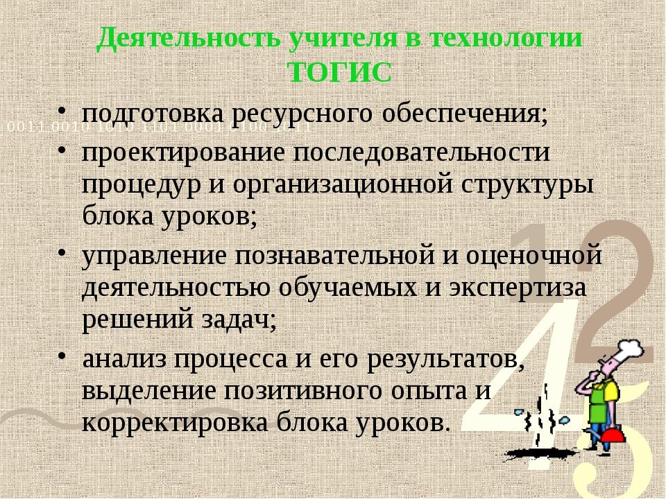 Деятельность учителя в технологии ТОГИС подготовка ресурсного обеспечения; пр...