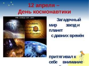12 апреля – День космонавтики Загадочный мир звезд и планет с давних времён п