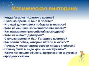 Космическая викторина - Когда Гагарин полетел в космос? - Сколько времени был