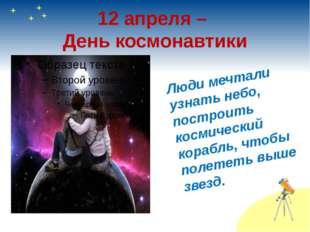12 апреля – День космонавтики Люди мечтали узнать небо, построить космический