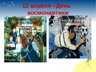 12 апреля –День космонавтики