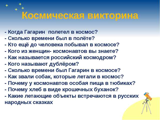 Космическая викторина - Когда Гагарин полетел в космос? - Сколько времени был...