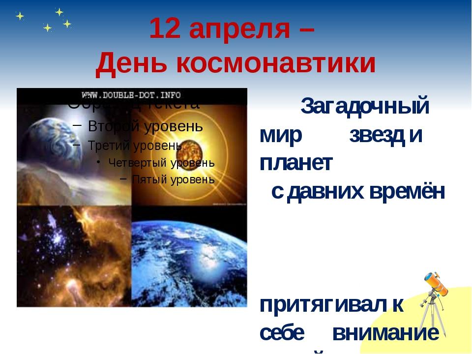 12 апреля – День космонавтики Загадочный мир звезд и планет с давних времён п...