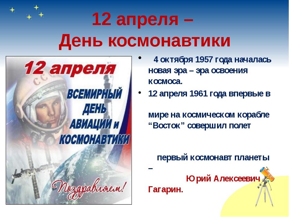 12 апреля – День космонавтики 4 октября 1957 года началась новая эра – эра ос...